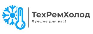 ТехРемХолод