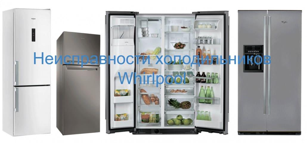 Ремонт холодильников Whirlpool (Вирпул) в Одессе