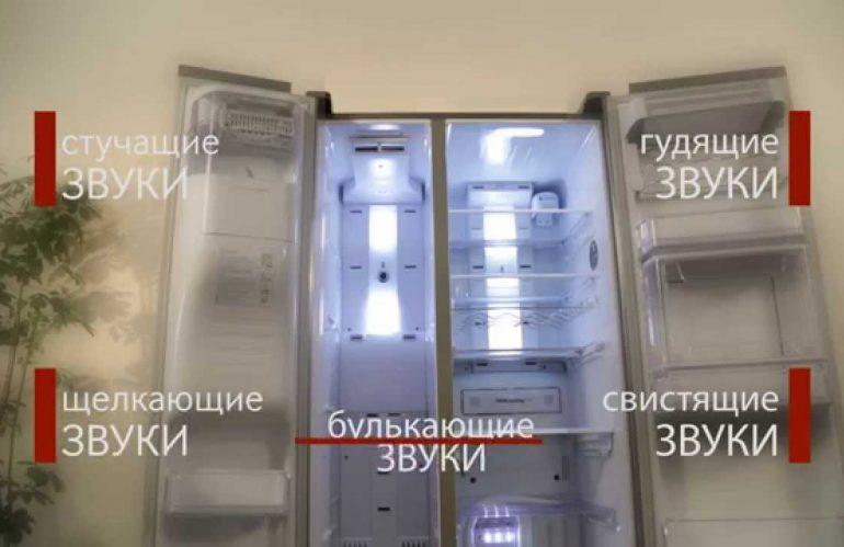 Почему холодильник издает странные звуки: треск, писк, гул
